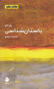 باستان شناسی نویسنده پل بان مترجم کامیار عبدی